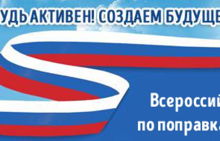 Всероссийское голосования по поправкам в Конституцию 1 июля 2020 года.